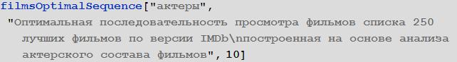 Poisk-posledovatelnosti-prosmotra-spiska-250-luchshih-filmov-Wolfram-Language-Mathematica_94.png