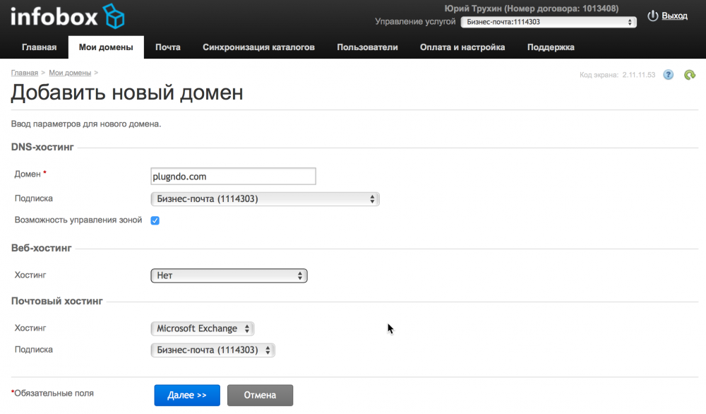 Хостинг почты microsoft как загрузить сайт на хостинг joomla