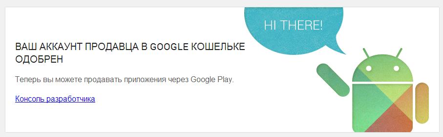 Продажа приложений в Google Play из Украины