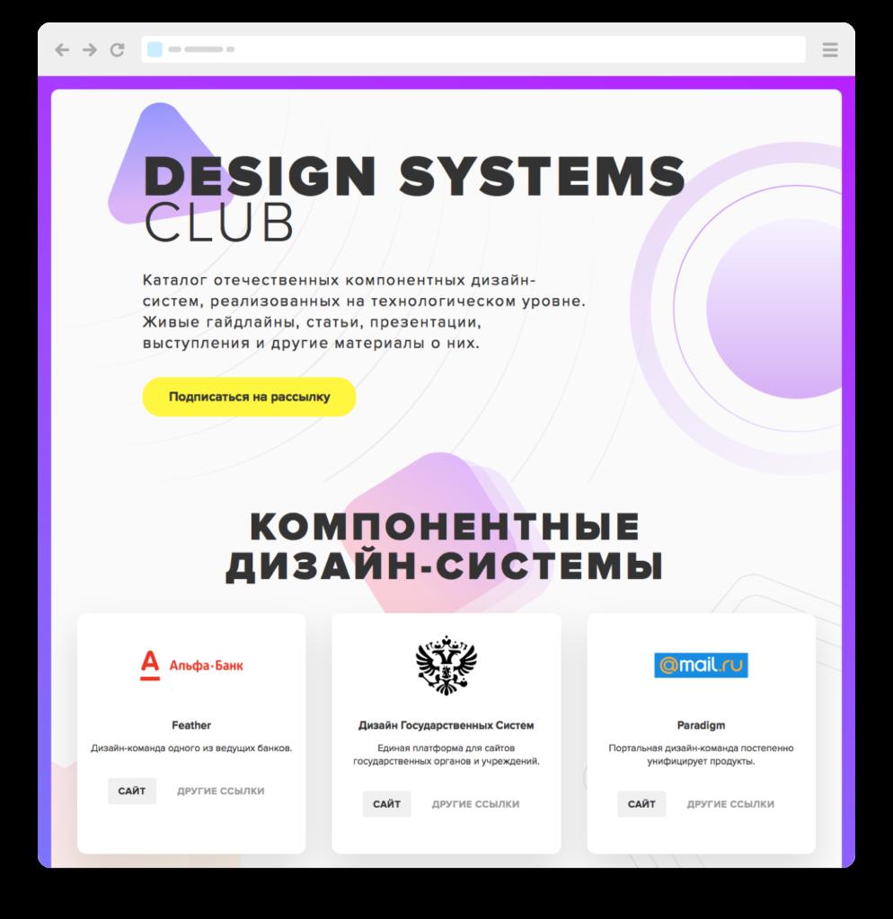 Design Systems Club