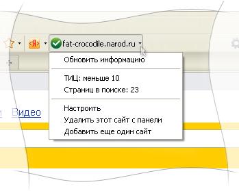 добавить сайт в яндекс бар img-1