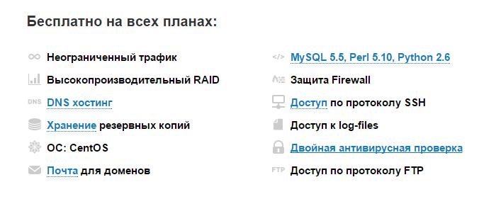 Как запустить сайт на хостинге reg ru перенос сайта на хостинг reg ru