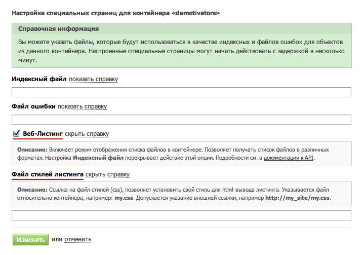 Настройка веб-листинга
