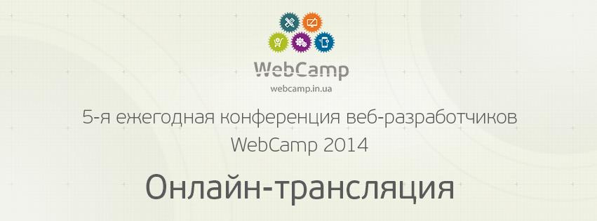 Онлайн-трансляция WebCamp 2014