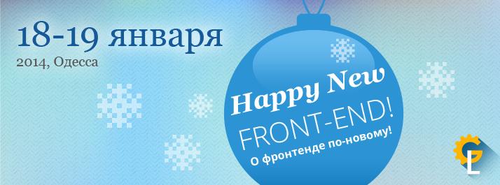 Видеозаписи докладов конференции Happу New Front-End: О фронтенде по-новому!