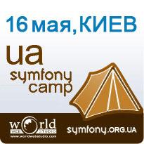 symfony camp