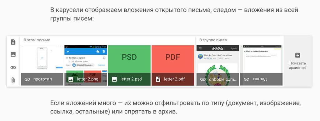 Алексей Каменский: Действия с вложениями