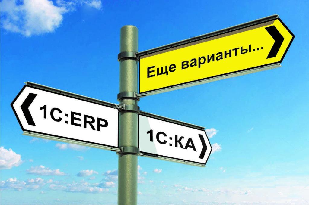 1C:ERP VS 1C: КА 2.0. Что выбрать производителям продуктов питания?
