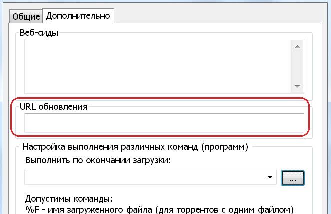 Для удаления файлов с торрента программу