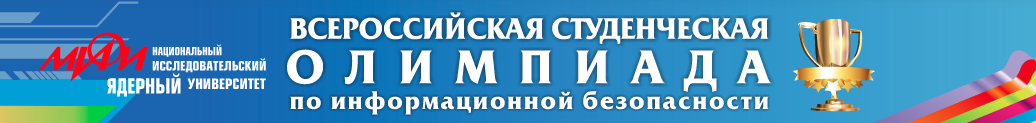 Positive Technologies приглашает студентов на Всероссийскую олимпиаду по ин ...