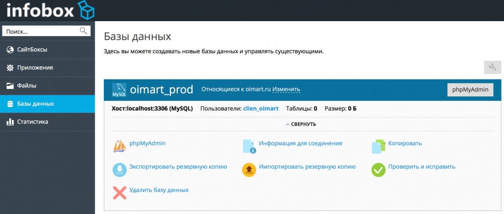 Отзывы о хостинге infobox.ru айпи серверов для css v69
