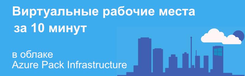 Windows Server 2016 в Azure Pack Infrastructure: виртуальные рабочие места за 10 минут