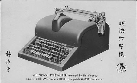 Електромеханічна друкарська машинка Лінь Юйтан, 1946 р.