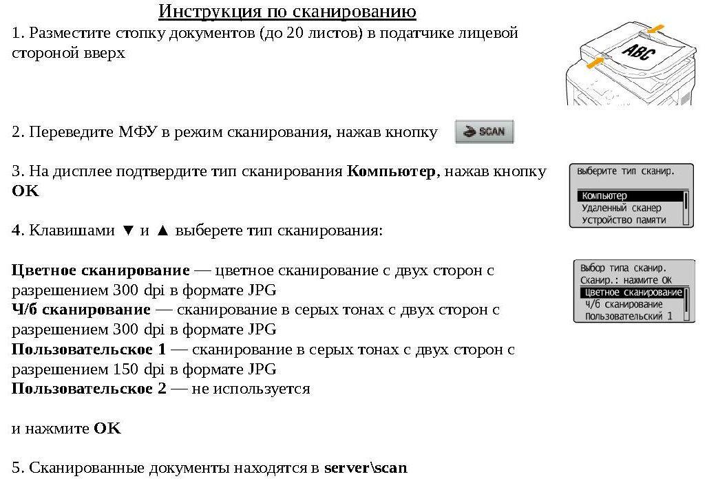 Автоматическое сканирование в сетевую папку с кнопки на МФУ