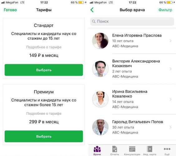 Консилиум в смартфоне: о сервисе «МегаФон.Здоровье» и развитии телемедицины [2]