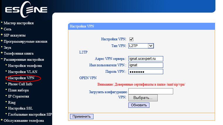 Меню «Расширенные настройки» –> «Настройки VPN»