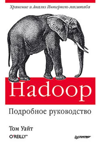 Hadoop подробное руководство скачать pdf