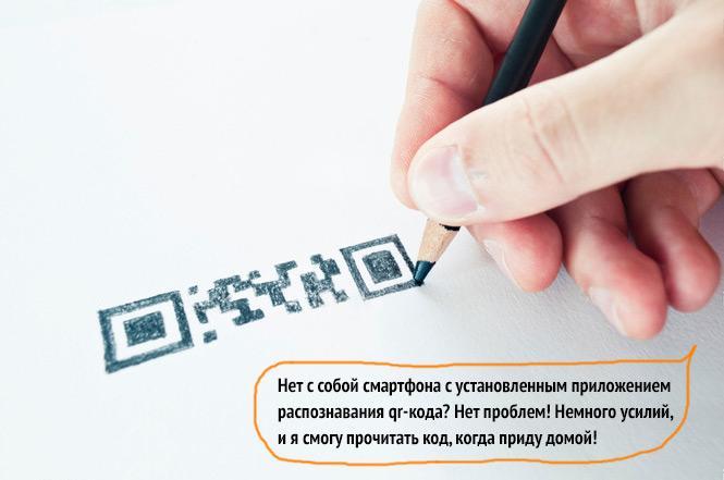 Нет с собой смартфона с установленным приложением распознавания QR-кода? Нет проблем! Немного усилий, и я смогу прочитать код, когда приду домой!