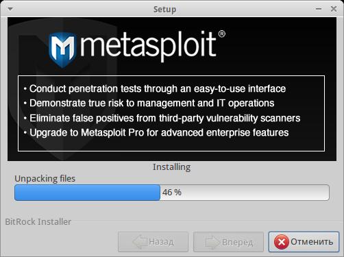 Установка Metasploit