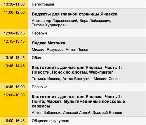 schedule.short