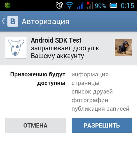 [Из песочницы] ВКонтакте представили SDK для Android