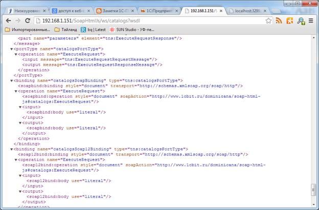 Отклик веб-сервиса
