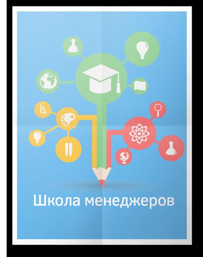 Годовая программа обучения Школы менеджеров Стратоплан