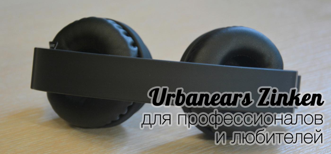 Urbanears Zinken — DJ-ские наушники для всех