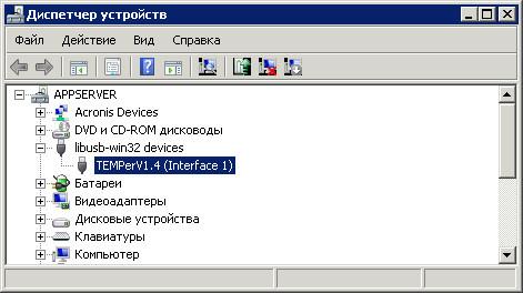 Измеряем температуру: TEMPer + Python + Windows