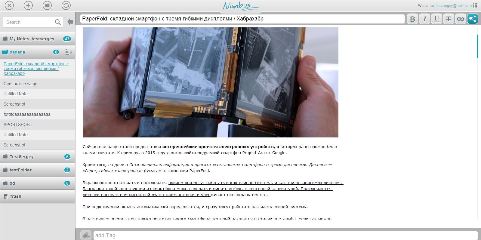 Два удобных приложения для работы с заметками в Chrome