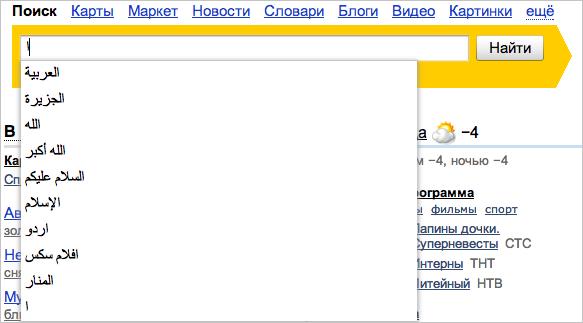 Поисковые подсказки Яндекса на арабском языке
