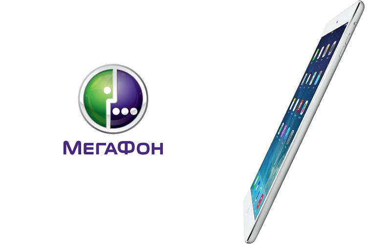 iPad Air с поддержкой LTE от MegaFon вышел в продажу
