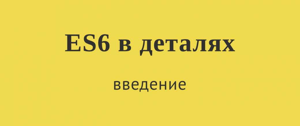 ES6 в деталях: введение