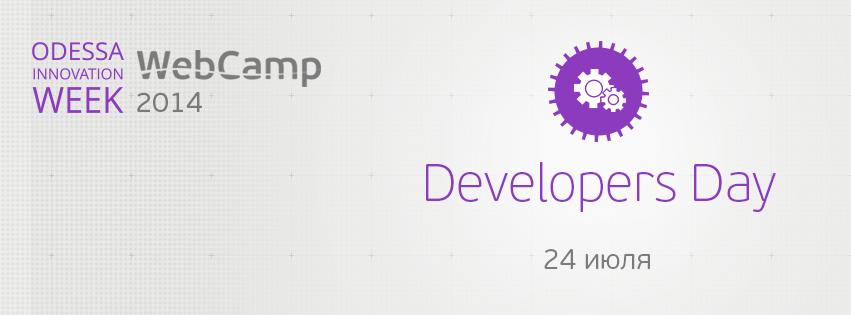 Сформирована предварительная программа WebCamp: Developers Day