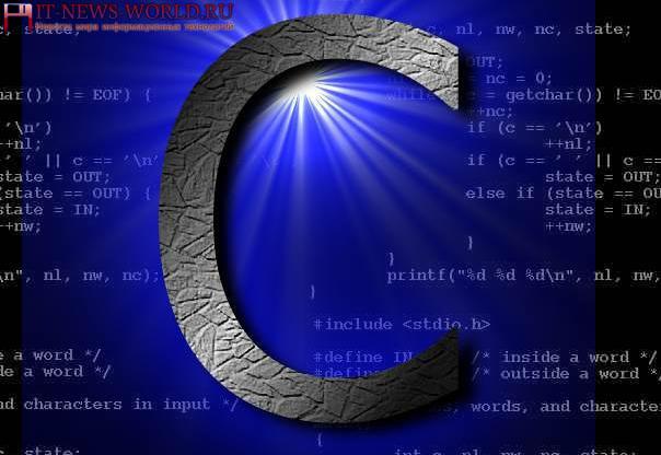 языки программирования C - фото 4