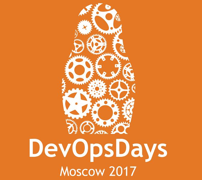 Конференция DevOpsDays 2017: стань докладчиком или участником