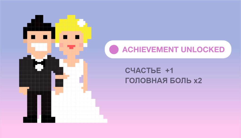 Брак: счастье +1, головная боль *2