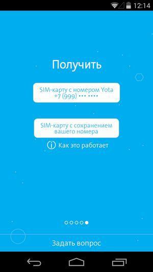 скачать приложения ета на андроид