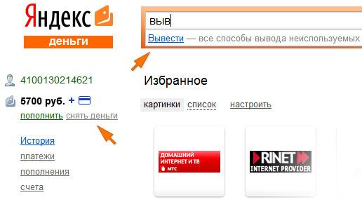 В другой кошелек - Яндекс