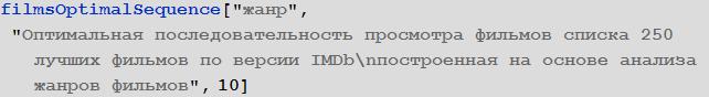 Poisk-posledovatelnosti-prosmotra-spiska-250-luchshih-filmov-Wolfram-Language-Mathematica_92.png