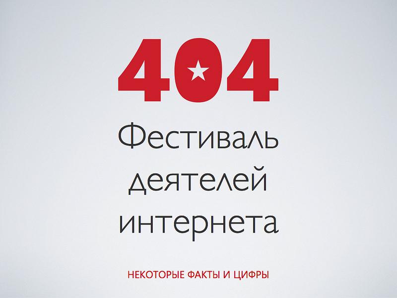 404fest-habr.002