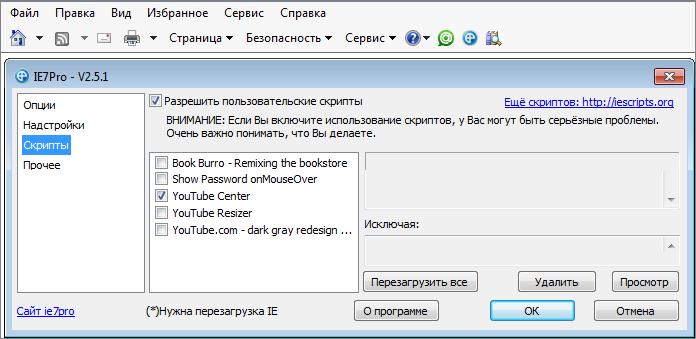 Как отключить Яндекс Директ навсегда Быстрое простое решение