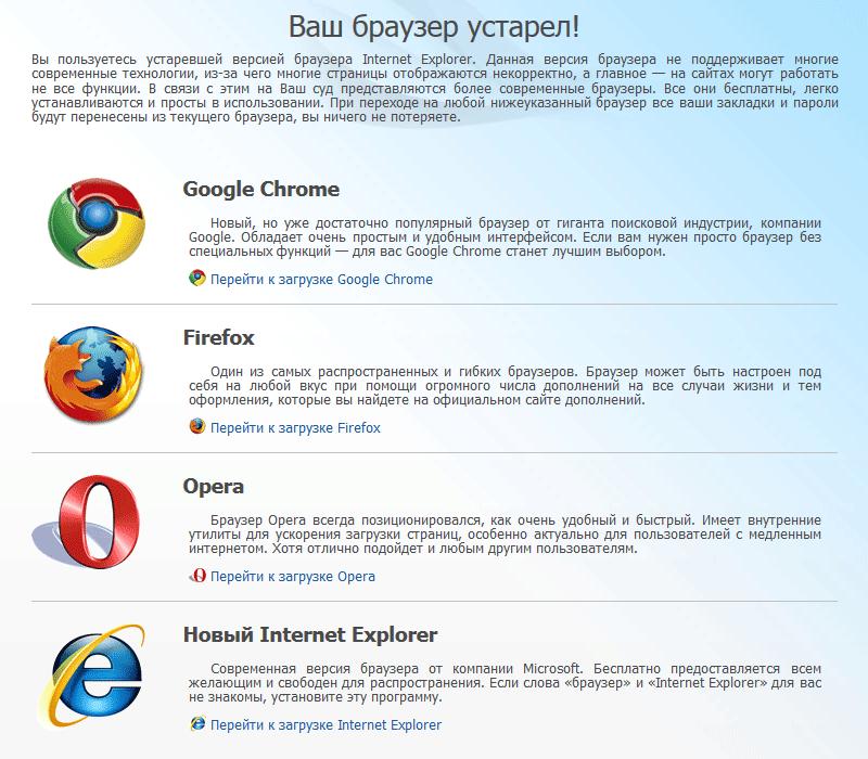 Страница выбора браузера