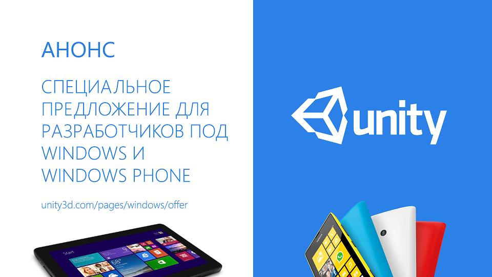 Девайсы и плюшки для Unity-разработчиков под Windows и Windows Phone