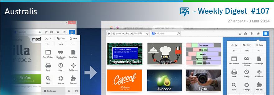 Дайджест интересных материалов из мира веб-разработки и IT за последнюю неделю №107 (27 апреля — 3 мая 2014)