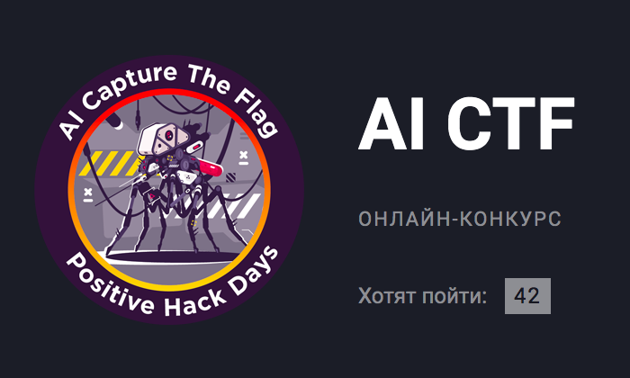 Разбор заданий конкурса AI CTF на Positive Hack Days 9