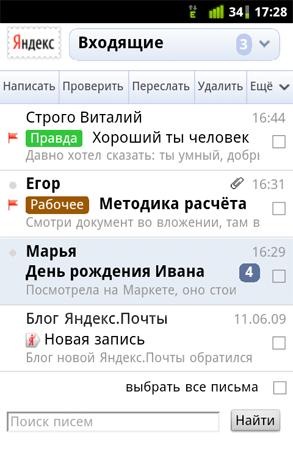 моб версия яндекс
