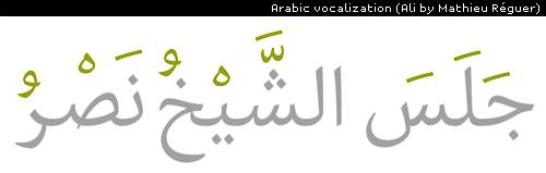 Вокализация в арабском языке