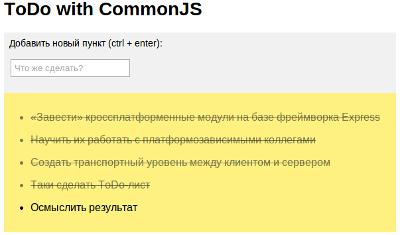 Кроссплатформенный CommonJS на практике