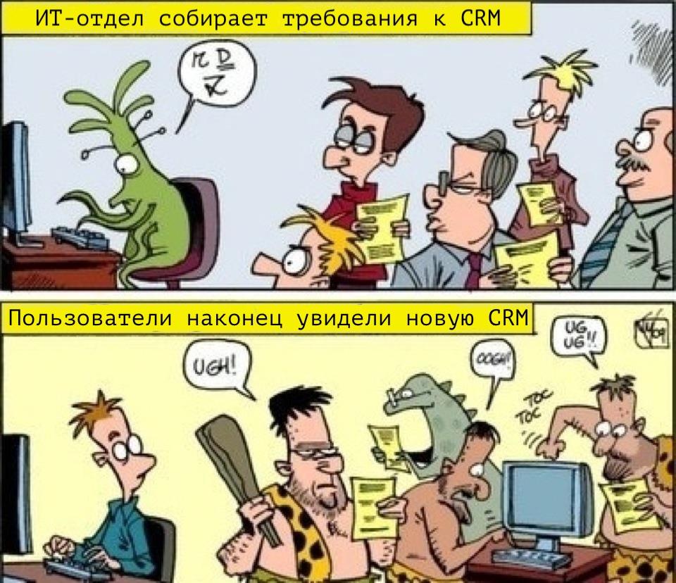 Как задолбать всех коллег: собираем требования к CRM